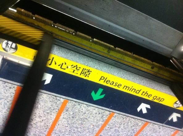 HK_MTR_station_platform_小心空隙_Mind_the_Gap